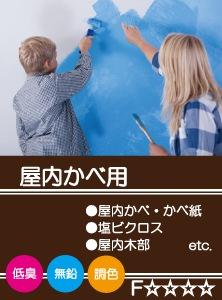屋内かべ用塗料ページへ