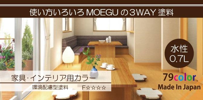 使い方いろいろMOEGUの屋内用塗料。