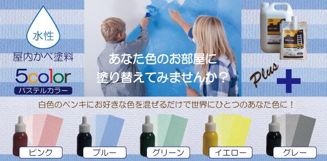 あなた色が簡単に作れるMOEGUの屋内かべ用塗料