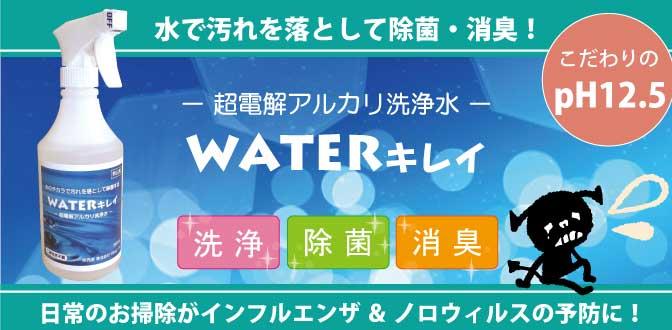 洗浄・除菌・消臭は超電解アルカリ洗浄水。