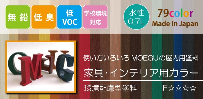 使い方いろいろMOEGUの家具・インテリア用塗料