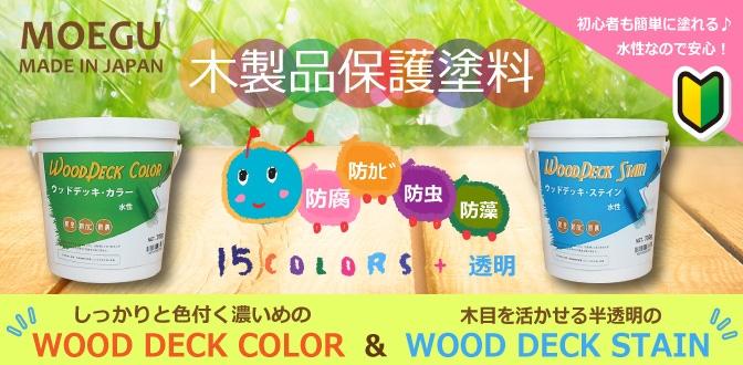 防虫・防藻・防カビ・防腐効果で木材を守る屋外用木材保護塗料