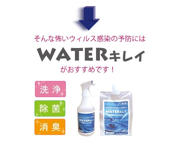 ウィルス感染の予防におすすめの超電解アルカリ洗浄水WATERキレイ