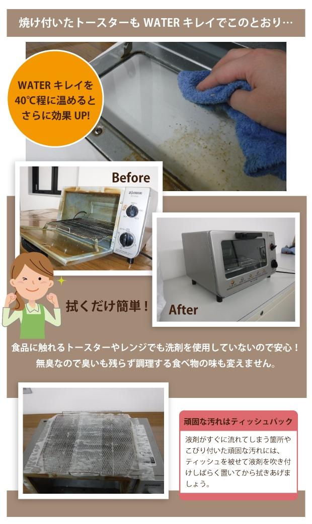 トースターの洗浄画像
