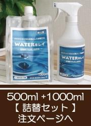 500mlトリガーボトル&1000ml詰替パウチセット注文ページへ