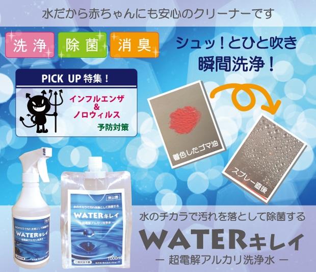 インフルエンザ予防に最適!水のチカラで汚れを落として除菌する超電解アルカリ洗浄水