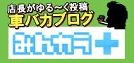 みんからブログ