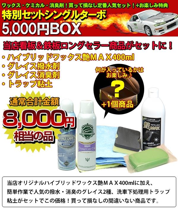 洗車用品 ケミカル 福袋