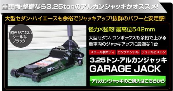 他商品紹介 3.25トン スチール製ガレージジャッキはこちらから