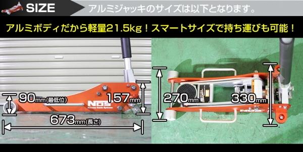 NOS 2トン ルミジャッキ サイズ重量