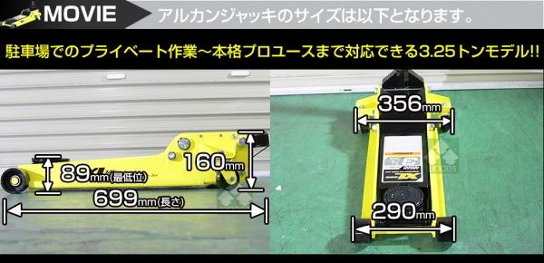 3.25トン ガレージジャッキサイズ アルカンジャッキ 長さ699ミリ、最低位89ミリ、フレーム160ミリ、幅356ミリ