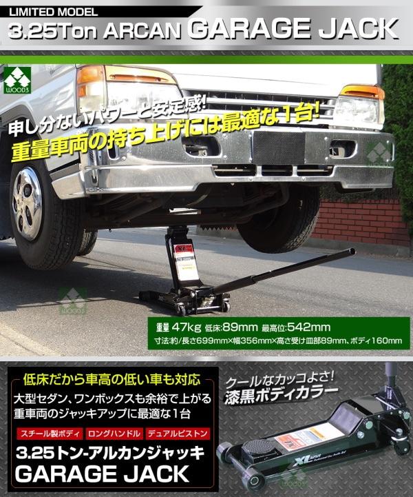 申し分ないパワーと安定感! 重量車両の持ち上げには最適な1台 ARCAN 3.25トン ガレージジャッキ