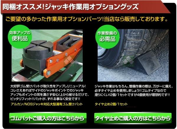 同梱おススメ商品紹介 ジャッキパット、タイヤ止めはこちらから