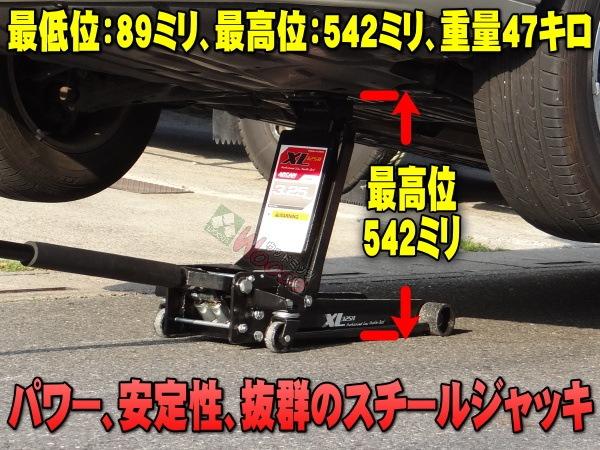 最低位89ミリ、最高位542ミリ、重量47キロ、パワー、安定性、抜群のスチール製、油圧式、ガレージジャッキ 3.25トン