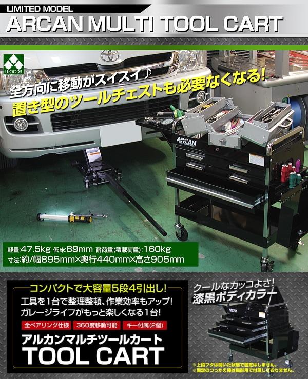 アルカン ツールカート 5段 4引出し ARCAN サービスカート ロールカート