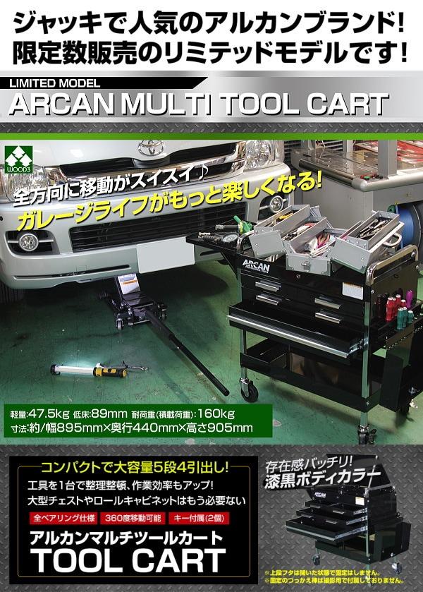 ガレージライフがもっと楽しくなる! 作業効率が大幅に上がる! ARCAN ツールカート 5段 4引出し