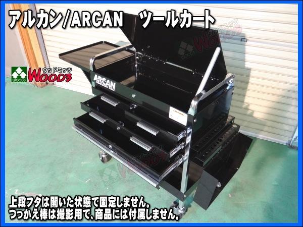 arcan 5段 4引出し ツールカート ロールカート