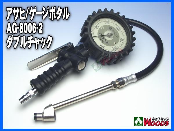 旭産業 プロモデルタイヤゲージ アサヒ ゲージボタル ag-8006-2 ダブルチャック 600キロパスカル 普通乗用車4輪タイヤモデル