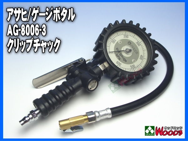 旭産業 プロモデルタイヤゲージ アサヒ ゲージボタル ag-8006-3 クリップチャック 600キロパスカル 普通乗用車4輪タイヤモデル