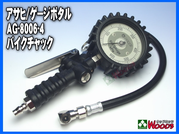 旭産業 プロモデルタイヤゲージ アサヒ ゲージボタル ag-8006-4 バイクチャック 600キロパスカル バイク2輪用モデル