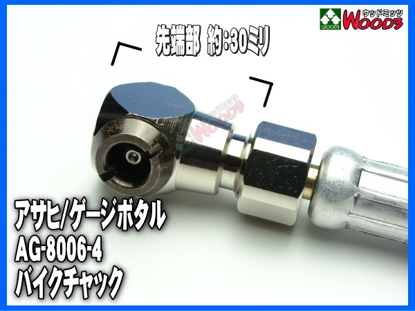 旭 ゲージボタル 先端 バイクチャック c-645 ag8006-4