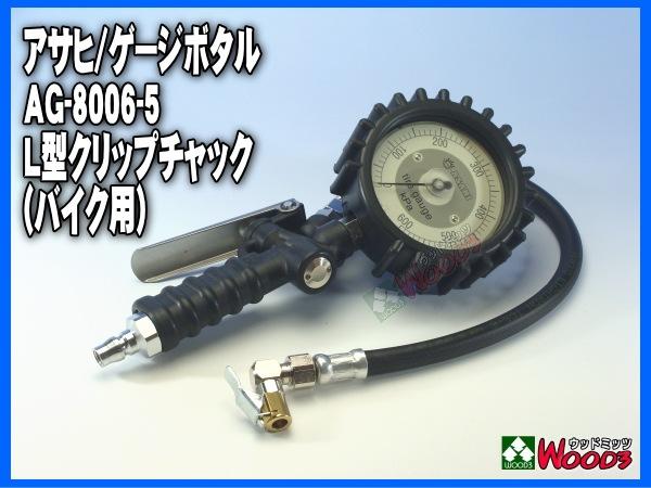 旭産業 プロモデルタイヤゲージ アサヒ ゲージボタル ag-8006-5 バイク用L型クリップチャック 600キロパスカル バイク2輪用モデル