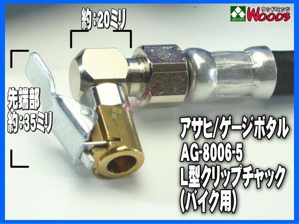 旭 ゲージボタル 先端 バイク用L型クリップチャック c-a27 ag8006-5