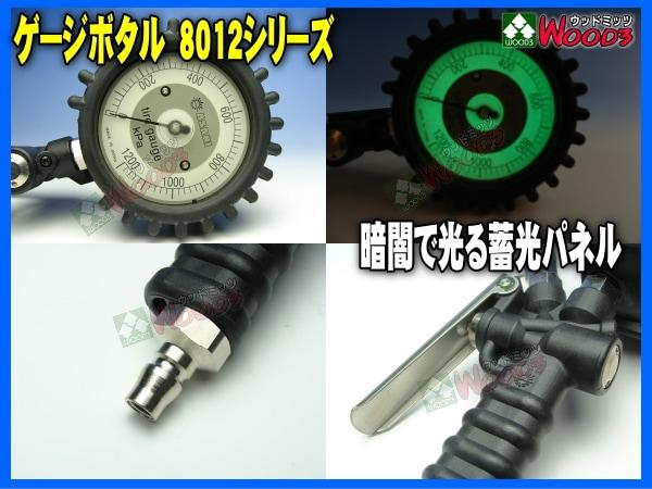 ゲージボタル 旭産業 AG-8012シリーズ 視認性抜群な大型メーター、暗闇で光る畜光パネル