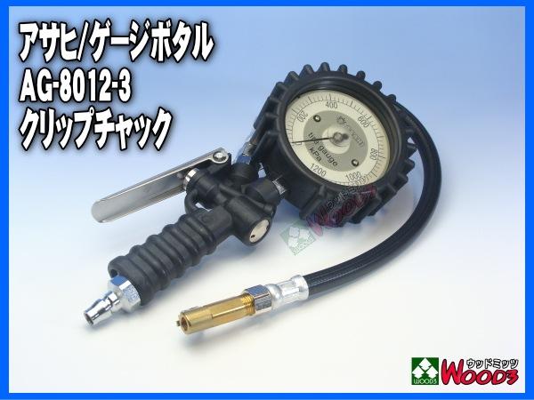 旭産業 プロモデルタイヤゲージ アサヒ ゲージボタル ag-8012-3 クリップチャック 1200キロパスカル 中型トラック対応モデル