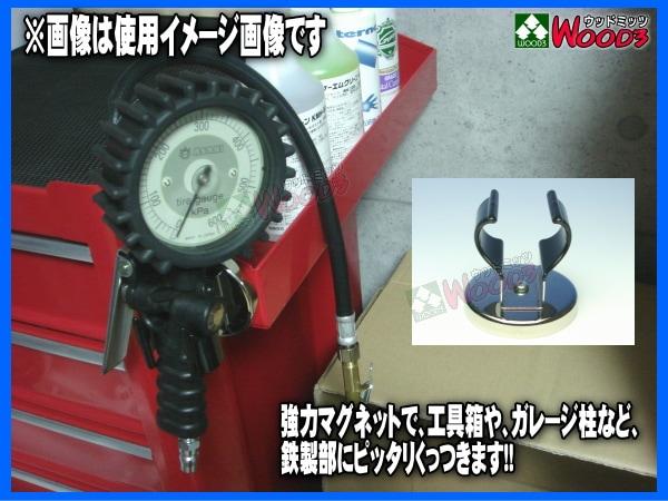 工具箱、鉄骨柱、リフト、タイヤチェンジャーなどの鉄部にくっつくマグネット付ホルダー ゲージボタル純正オプション