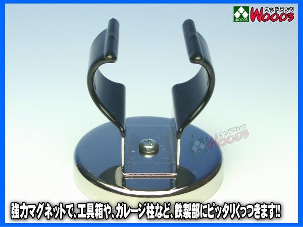ゲージホルダー ag-hld ゲージボタル専用 マグネット付ホルダー