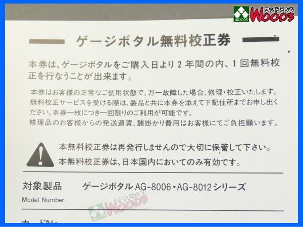 アサヒ ゲージボタル 8006シリーズ 8012シリーズ 無料校正券