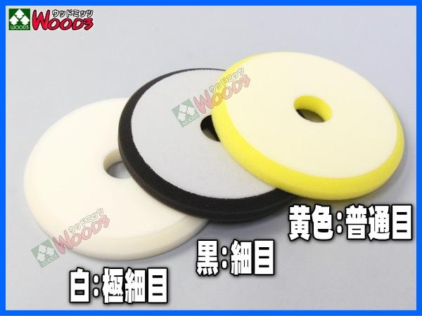 コンパクトツール 純正品 ウレタンバフ 2枚セット 極細目白 細目黒 普通目黄色