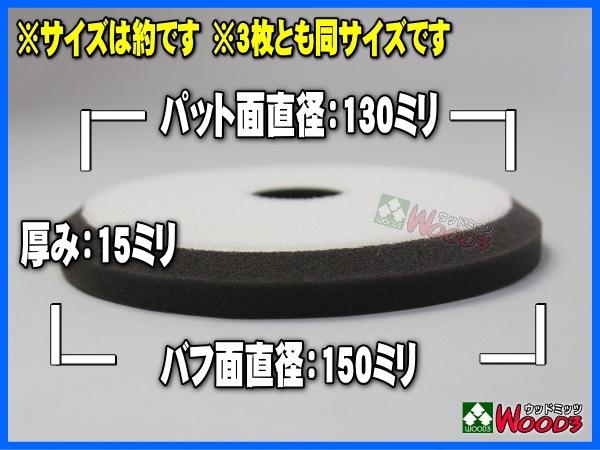 コンパクトツール 150Φ純正バフ 磨き 研磨 艶出し ポリッシング
