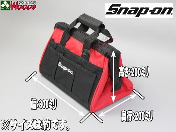 スナップオン ツールバッグ 工具バッグ 幅300ミリ×奥行200ミリ×高さ200ミリ