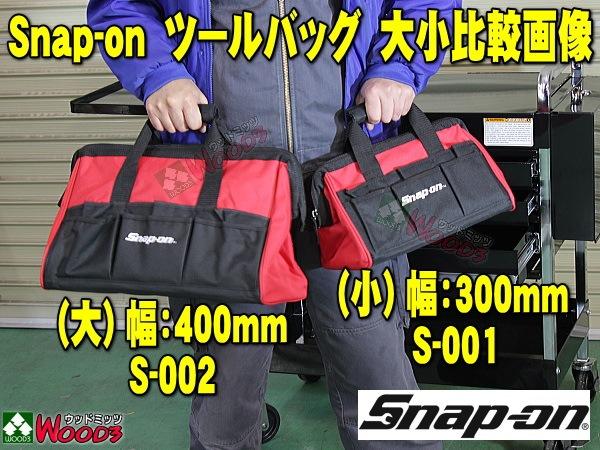 Snap-on ツールバッグ がま口タイプ 大小比較画像