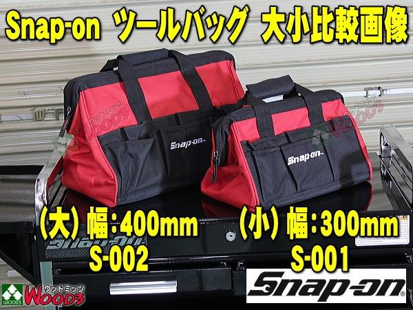 スナップオン ツールバッグ がま口タイプ 大小比較画像
