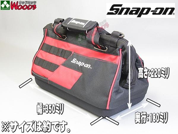 スナップオン ツールバッグ 工具バッグ 幅350ミリ×奥行180ミリ×高さ220ミリ