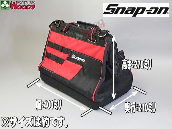 スナップオン ツールバッグ 工具バッグ 幅400ミリ×奥行210ミリ×高さ270ミリ