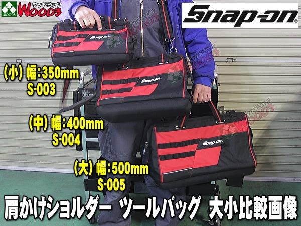 Snap-on ツールバッグ 肩掛ショルダータイプ サイズ比較画像