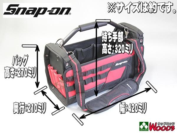 スナップオン ツールバッグ 工具バッグ 幅420ミリ×奥行210ミリ×高さ320ミリ