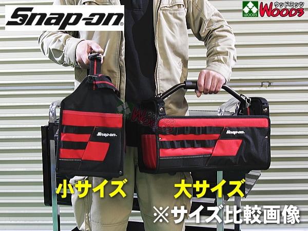 Snap-on ツールバッグ チョイスバッグ 大小比較画像