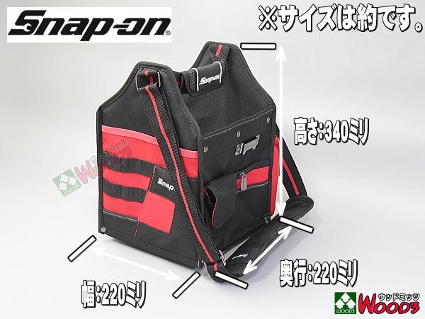 スナップオン ツールバッグ 工具バッグ 幅220ミリ×奥行220ミリ×高さ340ミリ