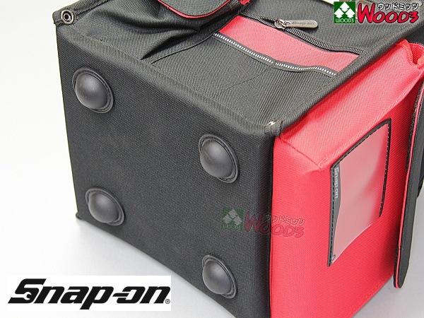 スナップオン 工具箱 チョイスバッグ 底面補強