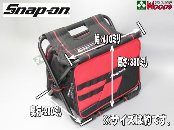 スナップオン ツールバッグ 工具バッグ チェアーバッグ 幅410ミリ×奥行280ミリ×高さ330ミリ