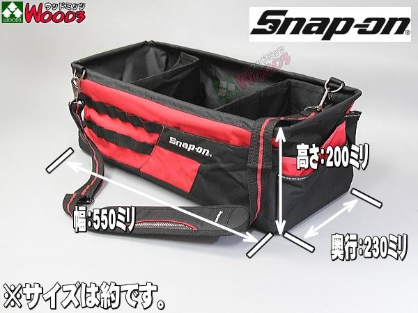 スナップオン ツールバッグ 工具バッグ 幅500ミリ×奥行230ミリ×高さ200ミリ