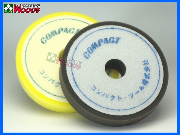 コンパクトツール純正品 ポリッシャー用 ウレタンバフ 2枚セット 普通目黄色 細目黒