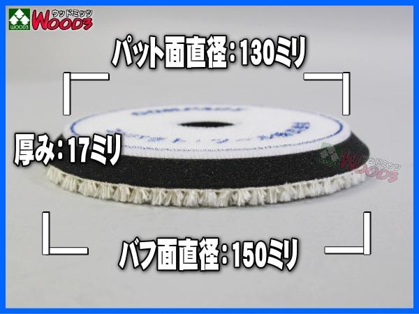 コンパクトツール純正バフ 150Φ 150ミリ ウールテーパーバフ