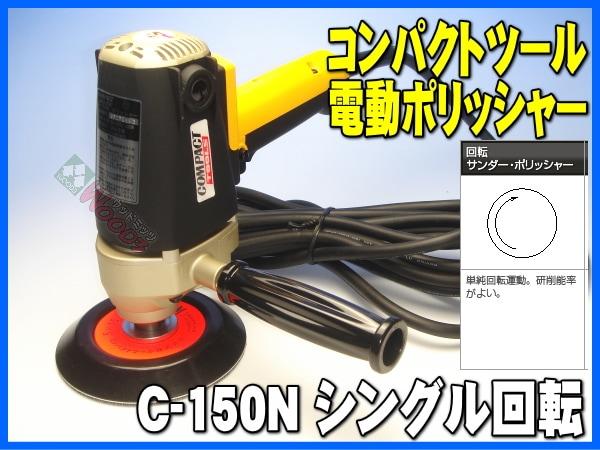 コンパクトツール電動ポリッシャー c-150n シングル回転 サンダーポリッシャー 磨き 研磨 下地処理 キズ消し