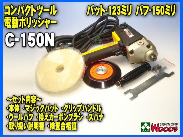 compacttool シングルポリッシャー c150n セット内容